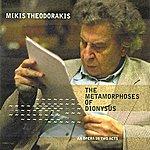 Mikis Theodorakis The Metamorphoses Of Dionysus