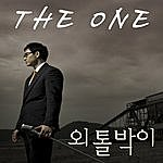 The One Loner