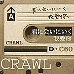 The Crawl Kimi Ni Ai Ni Iku Wo Ai Ni