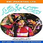 Noor Jehan Film: Andher Nagri / Pappu Yaar Tang Na Kar