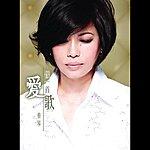 Chin Tsai Ai Xiang Yi Shou Ge