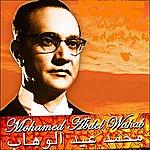 Mohamed Abdel Wahab Beni Weben El Amar - Ep