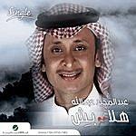 Abdul Majeed Abdullah Single