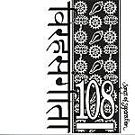 108 Songs Of Separation