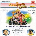 Hemant Chauhan Yamraj Ni Chithi