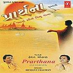 Hemant Chauhan Prarthana