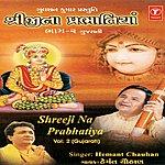 Hemant Chauhan Shreeji Na Prabhatiya