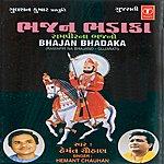 Hemant Chauhan Bhajan Bhadaka