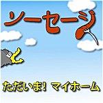 Sausage Tadaima! My Home