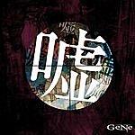 Gene Uso