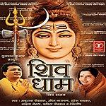 Anand Raaj Anand Shiv Dhaam