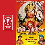 Pradeep Sri Veera Anjaneyaa