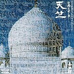 Kitaro Silk Road Tenjiku