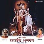 Suresh Wadkar Jai Jai Dattatrey Bhagwanta