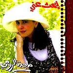Magida El Roumi Ebhas Aanni