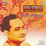 Chinmoy Chatterjee Chinmoy Chatterjee - Hriday Basanta Bone