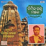 Banikantha Nimai Charan Harichandan Nirmal Chandra Mandal