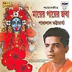 Pannalal Bhattacharya Pannalal - Mayer Payer Jaba