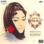 Geeta Dutt Best Of Geeta Dutta - Bengali Modern Songs