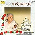 Ramkumar Chatterjee Moneri Basana Shyama