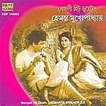 Hemanta Mukherjee Bengali Hit Duets