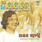 Akshaya Mohanty Jajabar - Akshay Mohanty