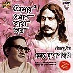 Hemanta Mukherjee Amar Paran Jaha Chaay- Hemanta Mukherjee