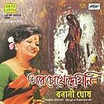 Banani Ghosh Tare Chokhe Dekhini - Banani Ghosh