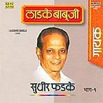 Sudhir Phadke Ladke Babuji - Gayak - Vol-1