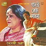 Haimanti Sukla Gaan E Shreshtha Sadhana