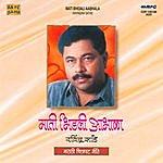 Ravindra Sathe Maati Bhidali Abhala - Ravindra Sathe