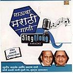 Sudhir Phadke Marathi Karaoke