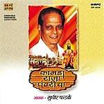 Usha Mangeshkar Shalu Hirva- Usha Mangeshkar - Bhavgeet