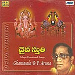 Ghantasala Deiva Sthuthi - (Telugu Devotional Songs)
