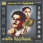 N.S. Krishnan Rathinangal - Gems Of N S Krishnan