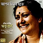 Ritu Guha Aapan Bhitar Hote - Ritu Guha