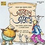 """Anup Ghosal Gaaner Sure Sukumar Roy's """"aabol Taabol"""""""