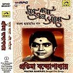 Pratima Banerjee Pratima - Sur Jhara Eisanjhe Film Hits