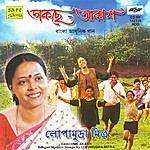 Lopamudra Mitra Lopamudra Mitra - Dakchhe Akaash