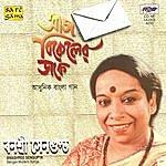 Banasree Sengupta Aaj Bikeler Dake - Banasree Sengupta