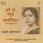 Madhuri Chatterjee Oi Je Sabuj Banobithika