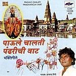 Prahlad Shinde Pahule Chalati Pandharichi Vaat- Prahlad Shinde