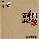 Jimmy King Paramount Jazz Of Shang Hai (Original Rare Edition)