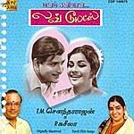 T.M. Sounderarajan Love Duets Of T M Soundara Rajan & P Sus