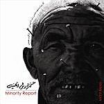 Antz Minority Report
