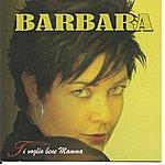 Barbara Ti Voglio Bene Mamma