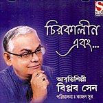 Rabindranath Tagore Chirakalin Ebang