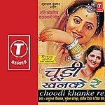 Arvinder Singh Chudi Khanke Re