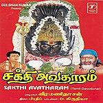 Pradeep Sakthi Avatharam
