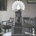 Merzbow 13 Japanese Birds, Vol. 7